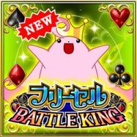 フリーセル BATTLE KING