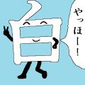 白字の人(休止)