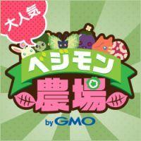 ベジモン農場 byGMO