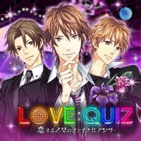 LOVE:QUIZ~恋する乙女のファイナルアンサー~